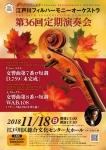 江戸川フィルハーモニーオーケストラ 第36回定期演奏会