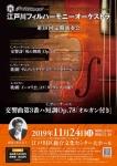 江戸川フィルハーモニーオーケストラ 第38回定期演奏会