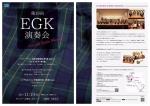 EGK (Ensemble Grosen Kunstlers) 第19回演奏会