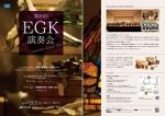 EGK 第20回EGK演奏会
