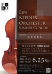 慶應義塾アインクライネスオーケストラ 夏季演奏会