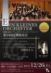 慶應義塾アインクライネスオーケストラ 第24回定期演奏会