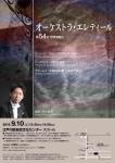 オーケストラ・エレティール 第54回定期演奏会