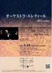 オーケストラ・エレティール 第61回定期演奏会