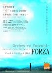 オーケストラ・アンサンブル・フォルツァ オータムコンサート2016