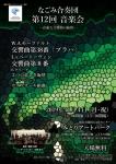 なごみ合奏団 第12回音楽会
