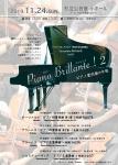 アンサンブル アコルト 第8回室内楽演奏会 『ピアノ ブリランテ!2』
