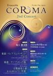 アンサンブル・コルマ 2nd Concert
