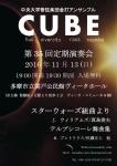多摩金打アンサンブルCUBE 第35回定期演奏会