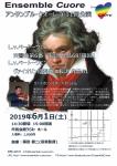 Ensemble Cuore アンサンブル・クオーレ 第11回公演