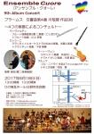 Ensemble Cuore 9th Album Concert