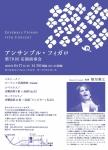 アンサンブル・フィガロ 第79回定期演奏会