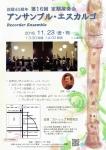 リコーダー・アンサンブル・エスカルゴ 創団40周年 第16回定期演奏会