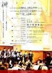 アンサンブル・フロット 第16回定期演奏会    〜ただ神にのみ栄光あれ!教会に響くバッハの音楽〜