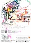 Orchestra Ensemble Free 第27回演奏会