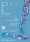 【延期】アンサンブル・フリーEAST 第13回演奏会