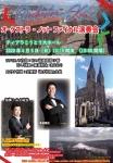 【延期】オーケストラ・ノット ファイナル演奏会