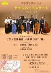 アンサンブル リノ チェンバーコンサート Vol.16