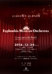 Euphorbia Musicum Orchestra Concerts de Noël 創立記念クリスマスコンサート