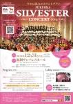 福岡ジルベスターコンサート実行委員会 第6回福岡ジルベスターコンサート2019