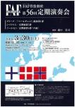 FAF管弦楽団 第56回定期演奏会