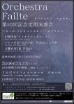 Orchestra Failte 第10回記念定期演奏会