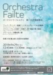 Orchestra Failte 第11回定期演奏会
