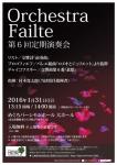 Orchestra Failte 第6回定期演奏会