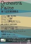 Orchestra Failte 第7回定期演奏会
