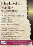 Orchestra Failte 第8回定期演奏会