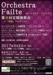 Orchestra Failte 第9回定期演奏会