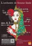 L'orchestre de femme fatale 第1回演奏会