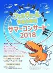 フェルヴェール管楽合奏団サマーコンサート2018
