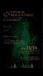 東京大学フォイヤーヴェルク管弦楽団 第36回定期演奏会