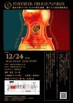 東京大学フォイヤーヴェルク管弦楽団 第38回定期演奏会