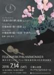 東京大学フォイヤーヴェルク管弦楽団 第39回定期演奏会