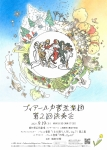 フィアールカ管弦楽団 第2回演奏会