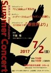 群馬大学Flow Orchestra サマーコンサート2017