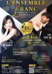 アンサンブル・フラン 2018 年 ウィンターコンサート (創立 40 周年記念 その 3)