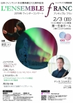 アンサンブル・フラン 2019 年 ウィンターコンサート   ー日本-フィンランド外交関係樹立100周年記念ー (後援:フィンランド大使館)