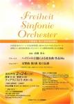 フライハイト交響楽団 第45回定期演奏会