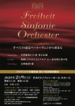 フライハイト交響楽団 第47回定期演奏会