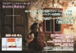 フロイデ・シンフォニーオーケストラ 第42回定期演奏会