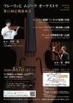 【公演中止】フレーリッヒ ムジーク オーケストラ 第11回 定期演奏会