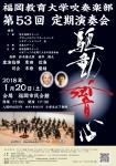 福岡教育大学吹奏楽部 第53回定期演奏会