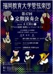 福岡教育大学 管弦楽団 第47回 定期演奏会