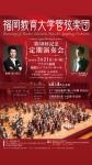 福岡教育大学管弦楽団 第50回記念 定期演奏会