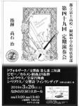 都立富士高校・附属中学校管弦楽部 第49回定期演奏会