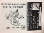 東京都立富士高校・付属中学校管弦楽部 第50回定期演奏会