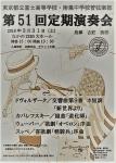 富士高等学校・附属中学校管弦楽部 第51回定期演奏会
